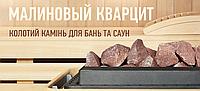 """Камень """" Малиновый кварцит"""" для бань и саун., фото 1"""