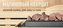 """Камінь """"Малиновий кварцит"""" для лазень і саун."""