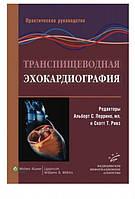 Перрино А.С., мл., Ривз С.Т. Транспищеводная эхокардиография: Практическое руководство