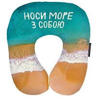 Дорожная подушка Носи море з собою 32х30 см (DOP_18S012)