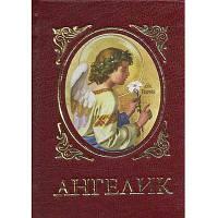 Молитовник Ангелик