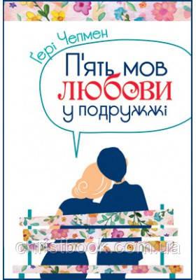 П'ять мов любови у подружжі (оновлена)
