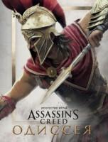 Мистецтво гри. Assassin's Creed. Одіссея. Льюїс Кейт