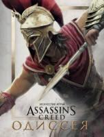 Искусство игры. Assassin's Creed. Одиссея. Льюис Кейт