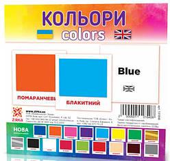 """Картки """"Кольори"""", 16 українсько-англійських міні-карток, 11 х 11 см"""