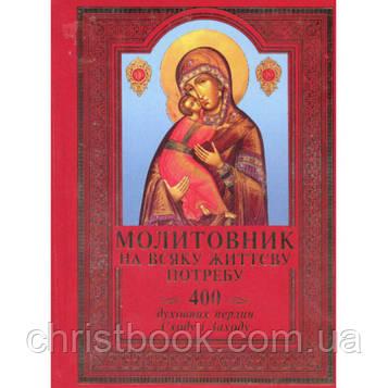 Молитовник на всяку життєву потребу(400 духовних перлин)