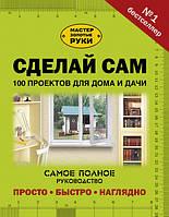 "Книга ""Сделай сам. 100 проектов для дома и дачи"",  | Эксмо, АСТ"
