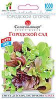 """Насіння Суміш салатів """"Міский сад"""" 1000 шт"""