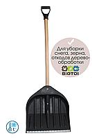 Лопата пластиковая для уборки снега и сыпучих с деревянным черенком