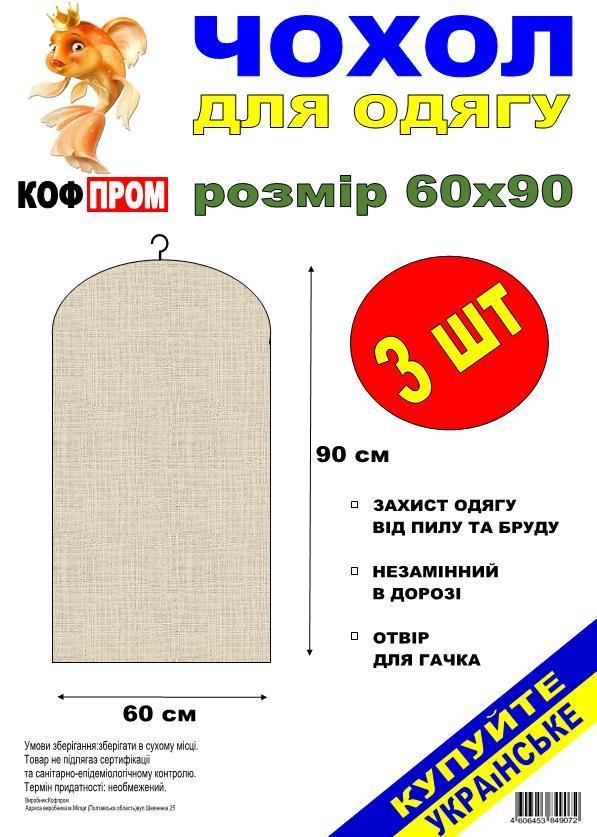 Чехол для хранения одежды флизелиновый черного цвета, размер 60*90, 3 штуки в упаковке