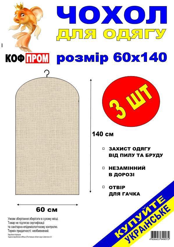 Чехол для хранения одежды флизелиновый черного цвета, размер 60*140 см, 3 штуки в упаковке