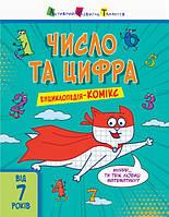 АРТ Енциклопедія-комікс Число та цифра (У), фото 1