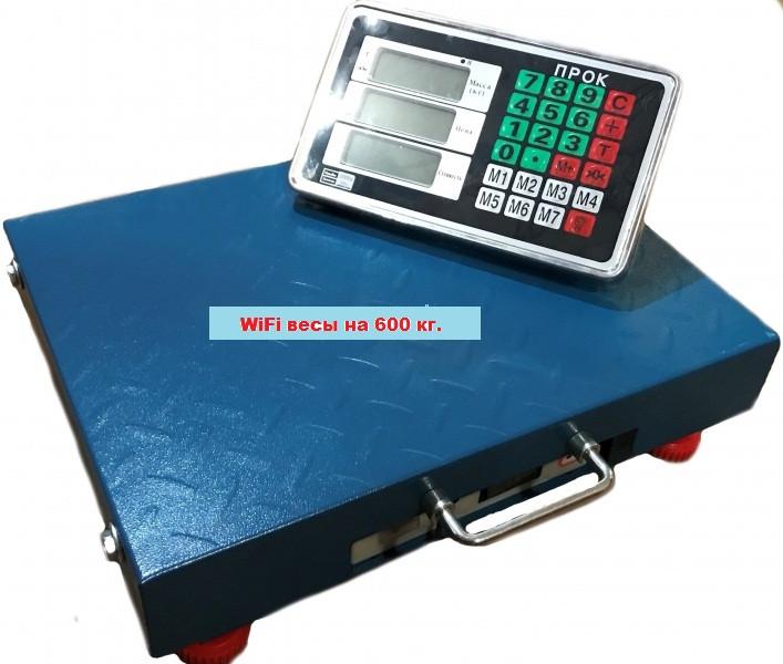 Весы беспроводные WI-FI товарные 600 кг. Усиленная рифленая платформа 600 х 500. Товарні ваги бездротові