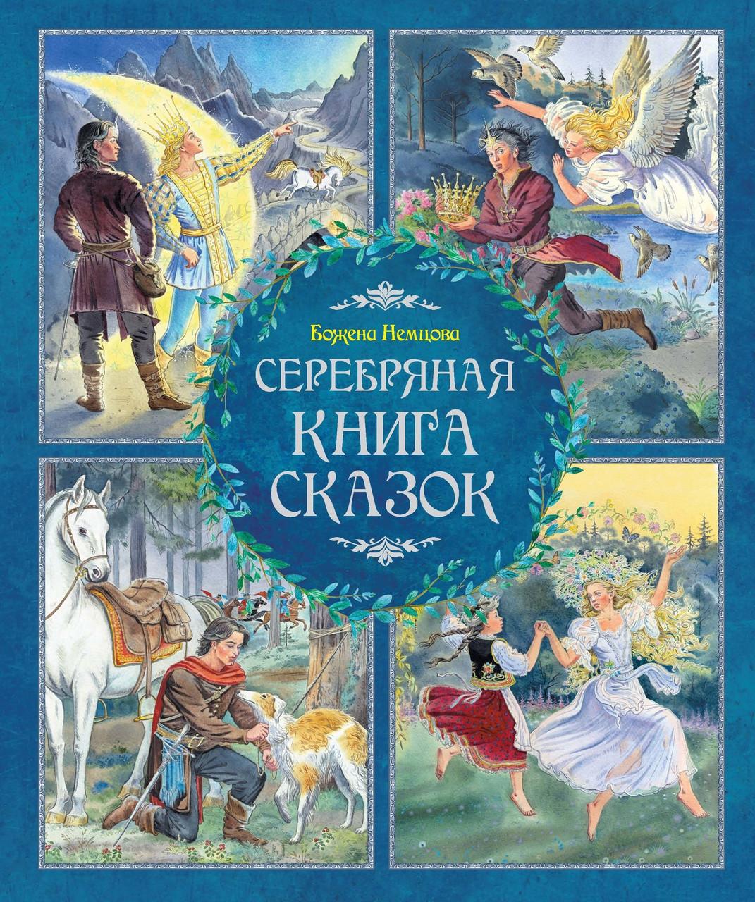 Божена Немцова. Серебряная книга сказок