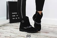 Женские зимние ботинки из натуральной замши с цепочкой 515