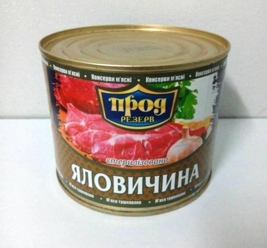 Тушенка говядина высший сорт  525г Продрезерв