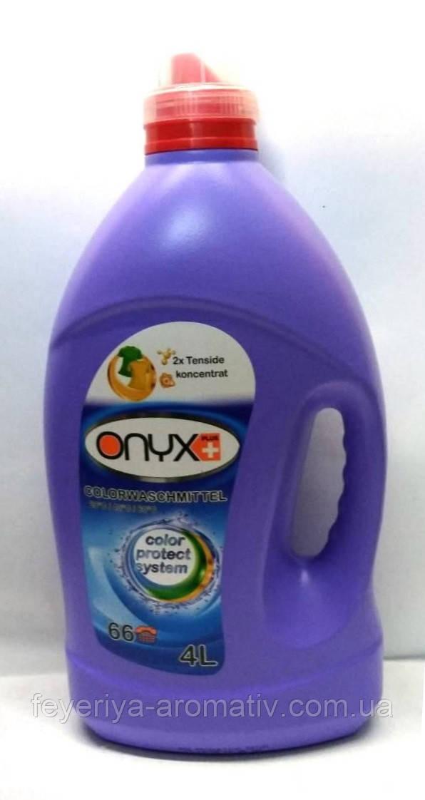 Гель для стирки цветного белья Onyx Color 4л (66 стирок)