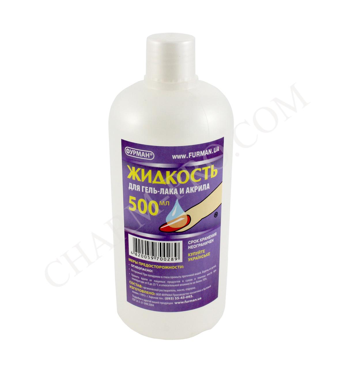 Жидкость для снятия гель лака и акрила ФУРМАН 500 мл.
