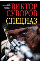 Виктор Суворов Спецназ