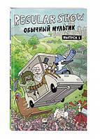 """Книга """"Обычный мультик. Вып. 1"""",    Эксмо, АСТ"""