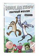 """Книга """"Обычный мультик. Вып. 2"""",    Эксмо, АСТ"""