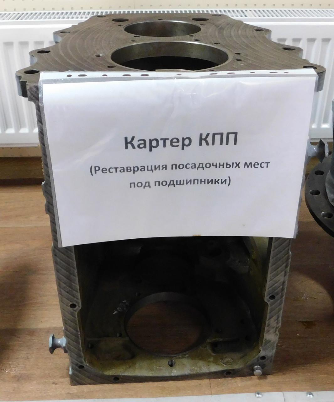 Картер КПП КамАЗ 14.1701015