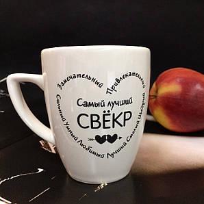 Чашка Самый лучший свёкр