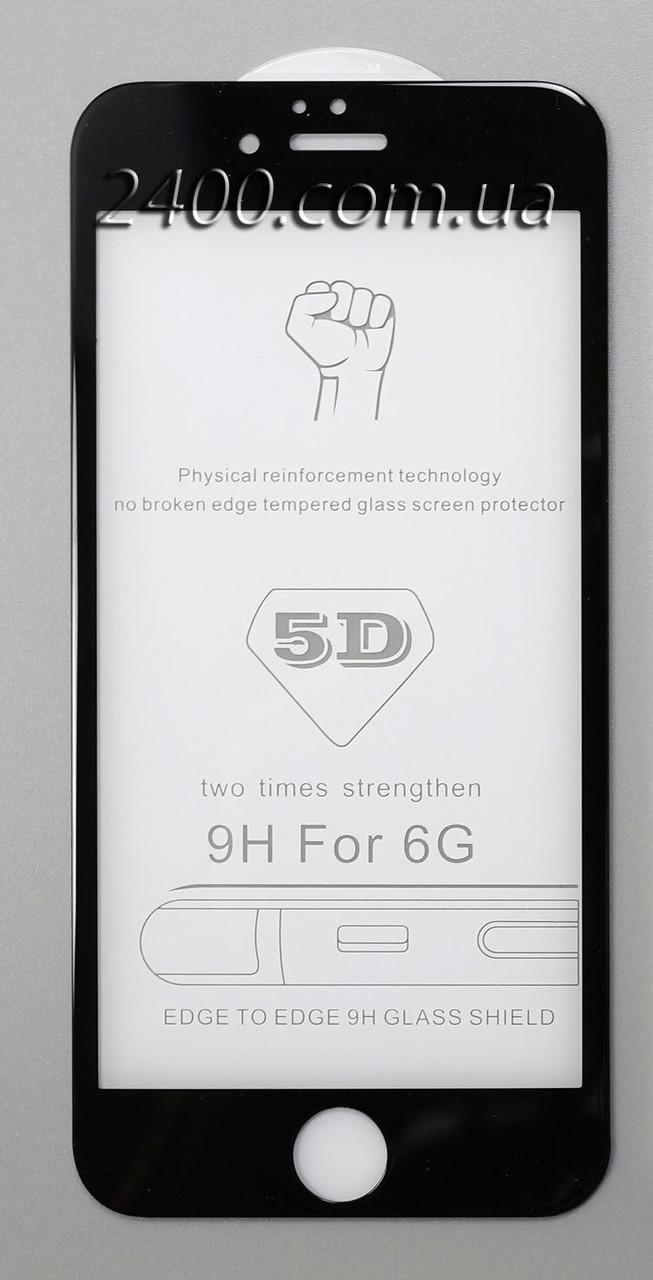 Защитное стекло 5D для телефона Apple iPhone 6, 6S, 6G черный толщина 0,33мм твердость 9H