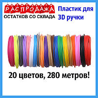 Набор 20 цветов PLA пластика для 3Д ручки. Заряд пластика для рисования