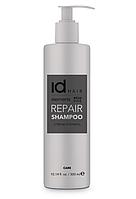 Восстанавливающий шампунь для поврежденных волос id HAIR Elements Xclusive REPAIR Shampoo, 300 ml