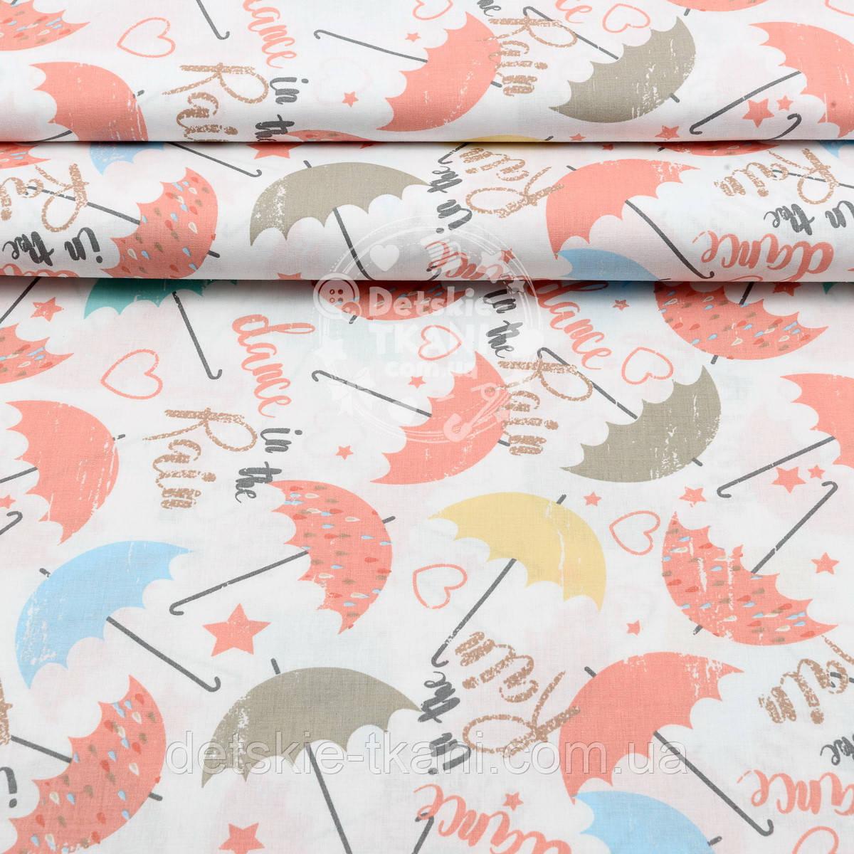 """Поплин шириной 240 см с рисунком """"Зонтики под дождём"""" на белом (№1615)"""