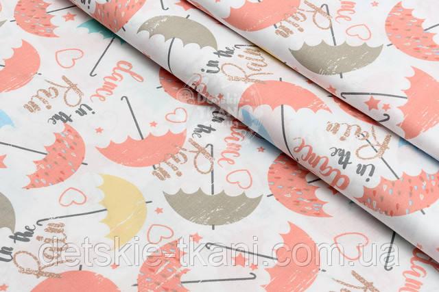 Поплиновая ткань с зонтиками