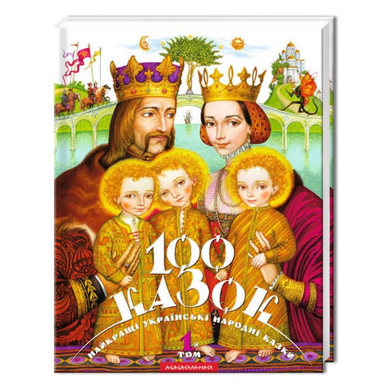 Книга 100 казок (том 1). Українські народні казки, фото 1