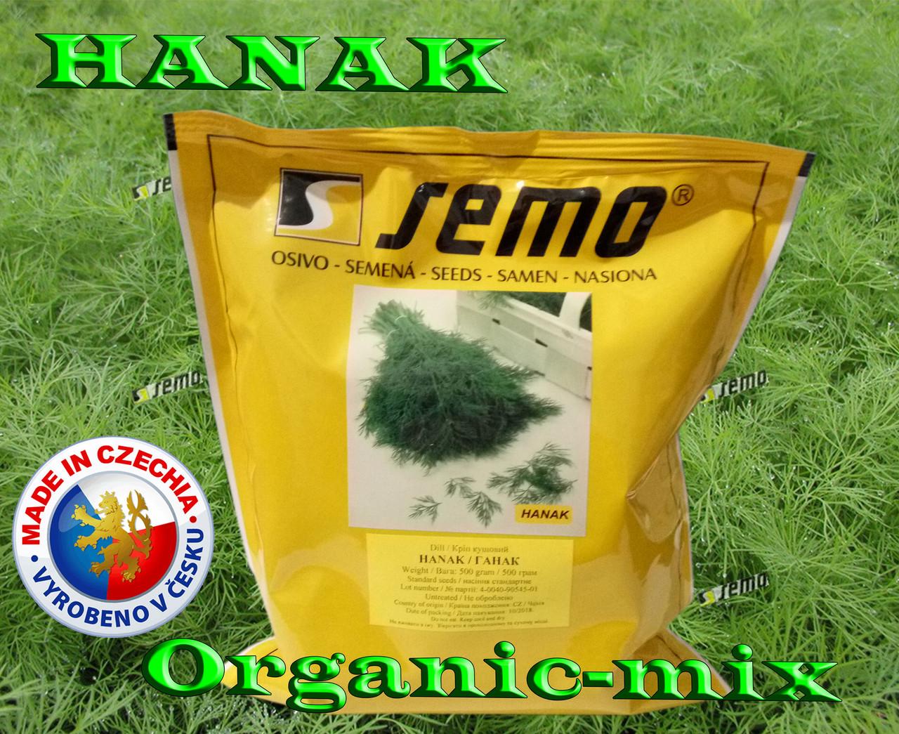 Укроп ранний, ГАНАК /HANAK, 500 г фермерский проф. пакет, SEMO (Чехия)