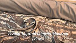 Велюр Бархат Стрейч Мрамор (Беж)