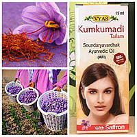 Масло омолаживающее Кумкумади (Kumkumadi Tailam) от Vyas Pharma с шафраном и 25 травами