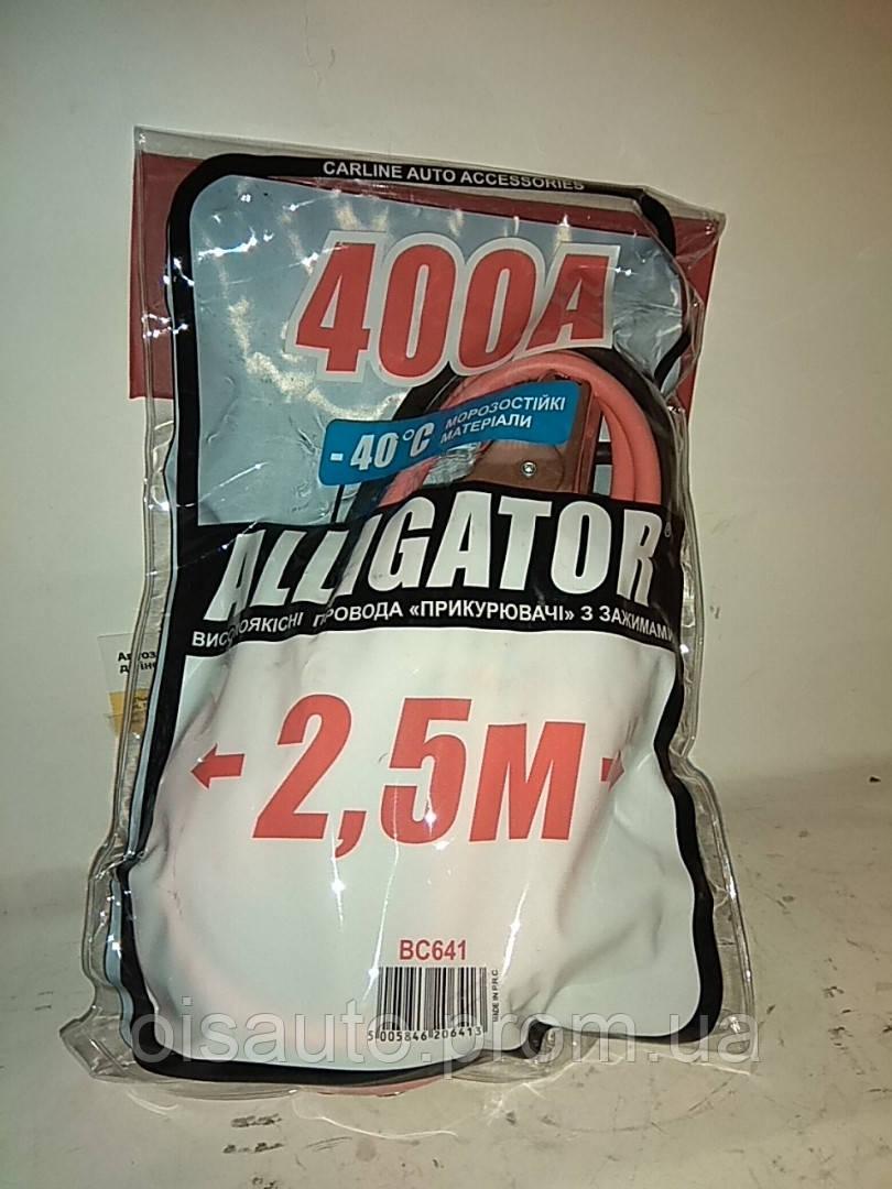 """Кабелі для """"прикурення"""" 400 А ALLIGATOR 2,5м."""