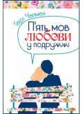 П'ять мов любови у подружжі (тверда)