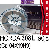 Проволока Horda 308L (Св-04Х19Н9) ø0,8мм (5кг)