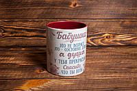 """Чашка """"Бабушка - это не возраст, это состояние души"""""""