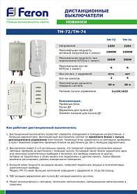 Вновь поступили в продажу дистанционные выключатели FERON TM-74