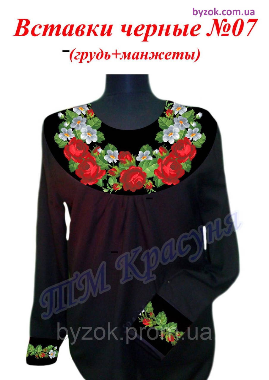 Заготовка вставки жіночої (грудь+манжети) ВЖК-07  продажа 57ce9fc6a15e2