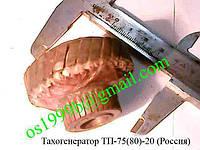 Тахогенератор ТП-75(80)-20 (Россия)