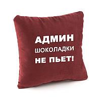 Подушка подарочная коллегам и друзьям «Админ шоколадки не пьет» флок