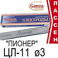 """Электроды сварочные ЦЛ-11 ø3мм """"ГАНЗА"""" (1кг)"""
