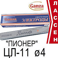 "Электроды сварочные ЦЛ-11 ø4мм ""ПИОНЕР"" (5кг)"