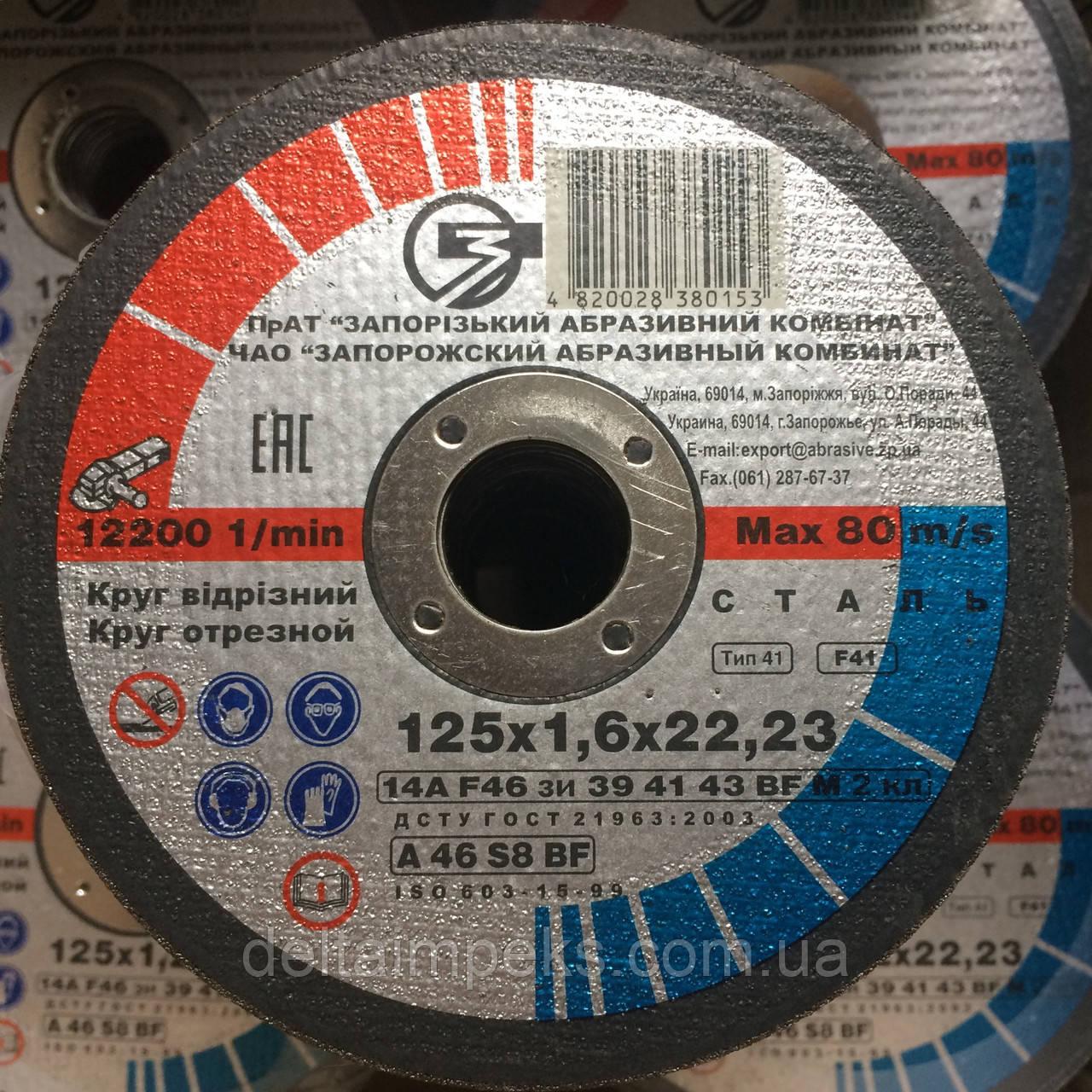Круг відрізний по металу 125х1,6х22,23 ЗАК