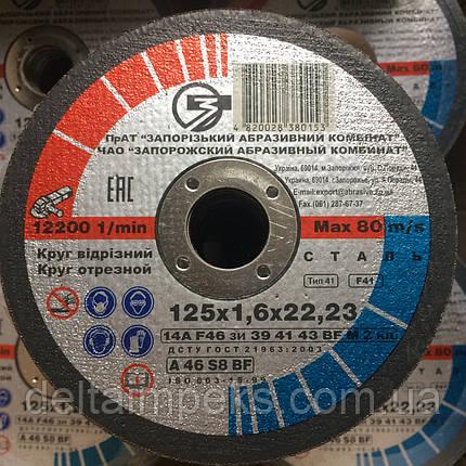 Круг відрізний по металу 125х1,6х22,23 ЗАК, фото 2