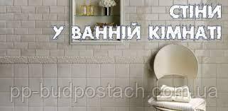 Обновленя стін у ванній