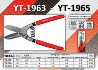 """Ножницы по металлу прямые 12"""", 300мм, YATO YT-1965"""